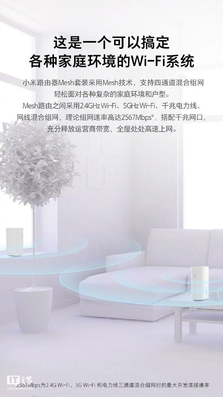 小米发布旗舰路由器Mesh:可自组网状网络,即将开启公测