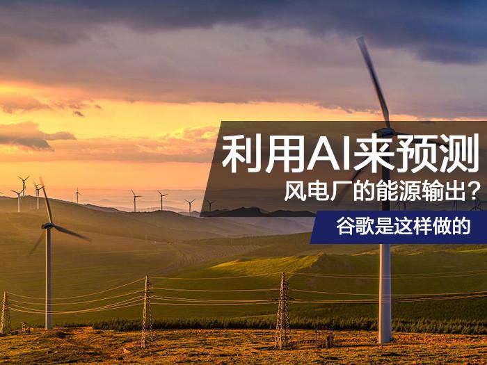 利用AI来预测风电厂的能源输出?谷歌是这样做的