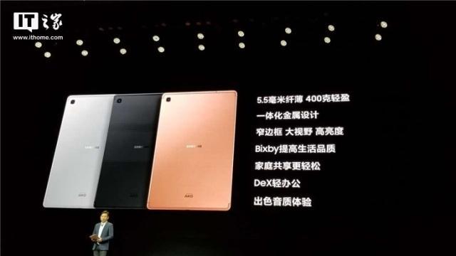 三星Galaxy Tab S5e正式发布:纤薄机身,音质出色
