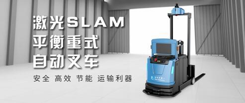 搬运利器:仙知激光SLAM平衡重式自动叉车