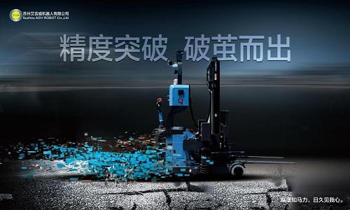 5G+AI的工业革命 艾吉威颠覆工厂搬运