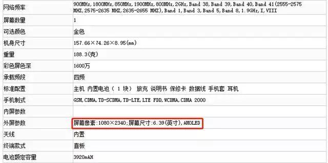 vivo X27现身综艺节目,4800万三摄+1600万升降镜头