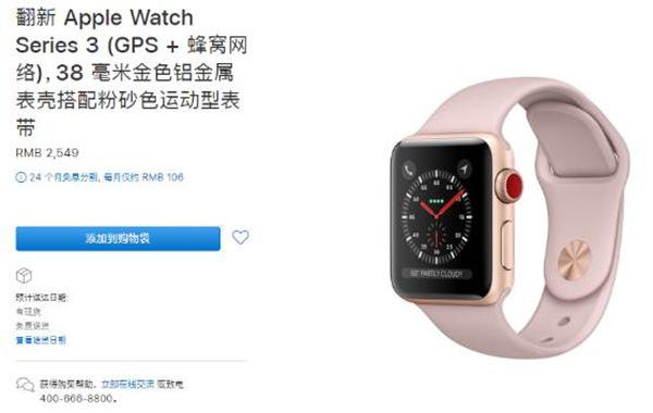 探索未来 Apple Watch新开始