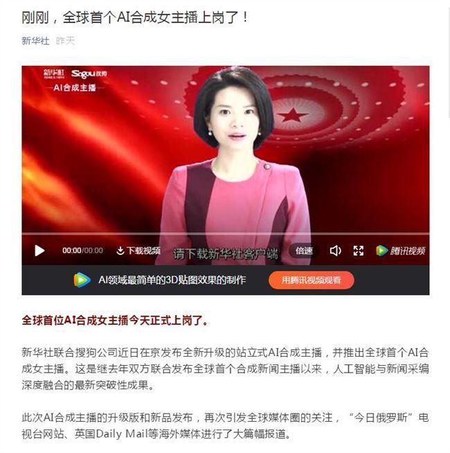 搜狗联手新华社再发布全球首个AI合成女主播