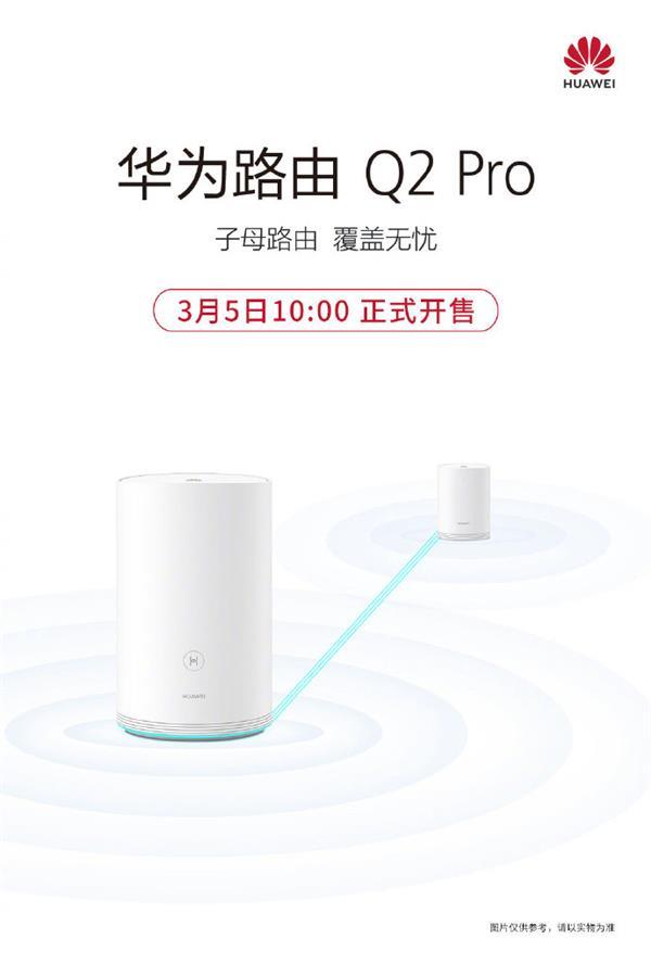 全屋無死角 華為路由Q2 Pro正式開售