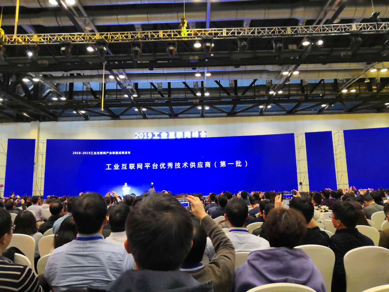 工业互联网峰会寄云科技获多项荣誉