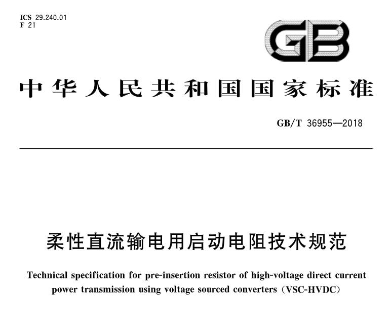 柔性直流输电用启动电阻技术规范发布