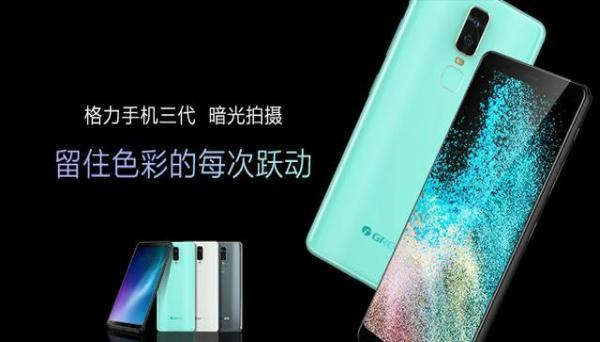 骁龙821+后置指纹+4GB内存,格力手机3比小米9贵600元