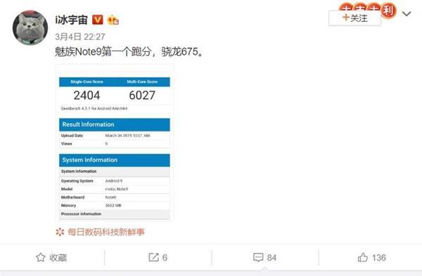 魅族Note 9今日经过几天消息的发酵,众所周知魅族将会在3月6日召开一场新品发布会,将会推出一款叫魅族 Note9的全新机器,目前来看定位应该是一款千元机器。  发布亮点汇总:骁龙675/4800万