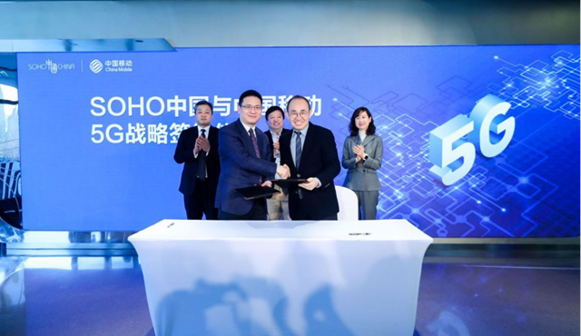 华为5G走进SOHO中国,助力5G智慧楼宇建设