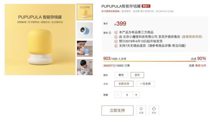罗永浩推荐的理财产品 竟然是个智能存钱罐