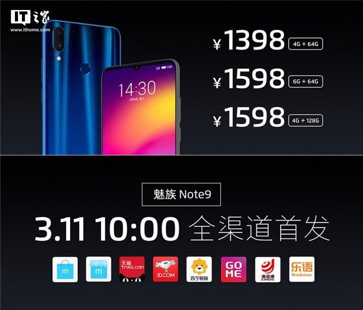 魅族Note9正式发布:骁龙675+4800万AI双摄值得买吗?