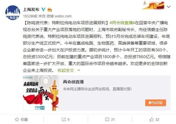 上海市政府副秘书长:特斯拉项目年底投产