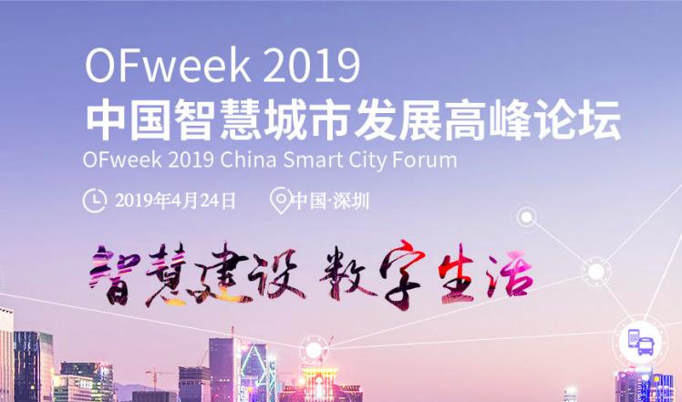 确认!香港中文大学陈长汶院长将参加2019中国智慧城市发展高峰论坛