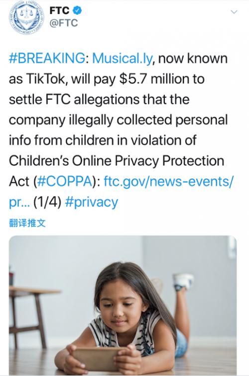 李亮:海外版抖音TikTok与非法收集儿童隐私事件无关