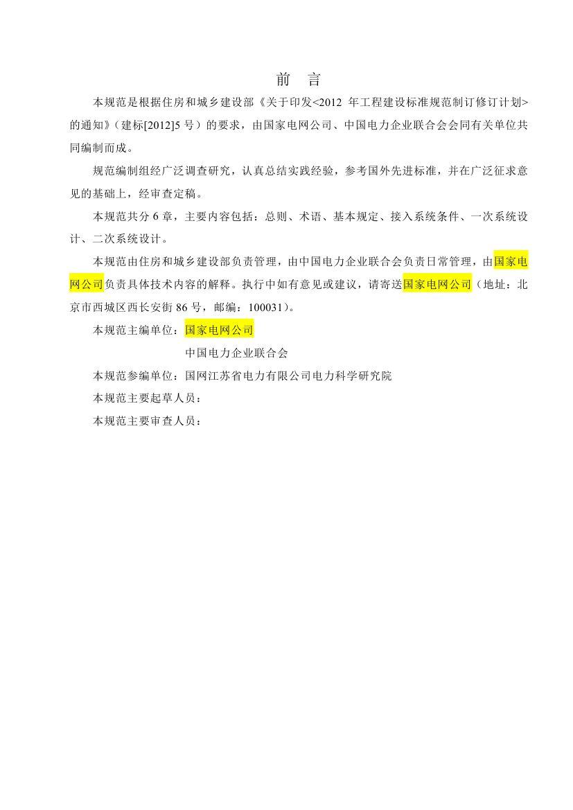 分布式储能系统接入配电网设计规范意见稿