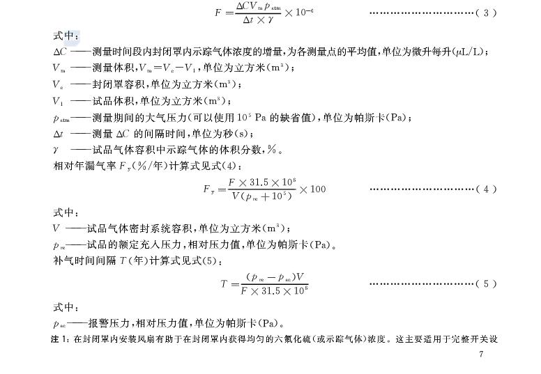 高压开关设备六氟化硫气体密封试验方法