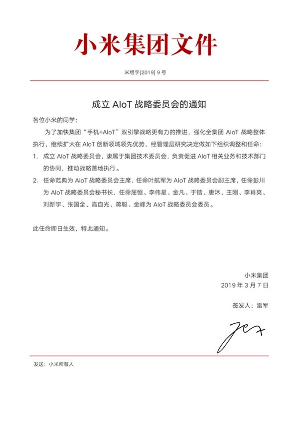 小米大调整:成立AIoT战略委员会 5年投资100亿