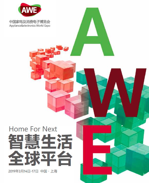 丰唐物联邀您参加AWE 2019中国家电及消费电子博览会