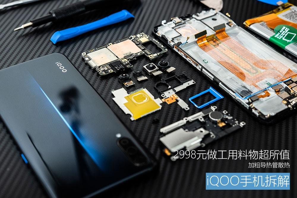 iQOO手机拆解:热管+铜箔+石墨导热膜该有的都有了
