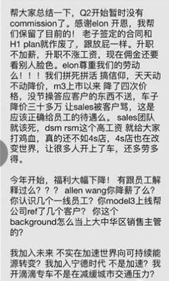 特斯拉取消中国所有一线销售提成 员工愤怒
