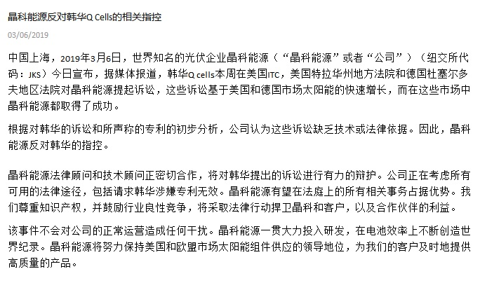 """光伏龍頭""""互掐"""": 晶科、隆基緣何被韓企指控侵權?"""