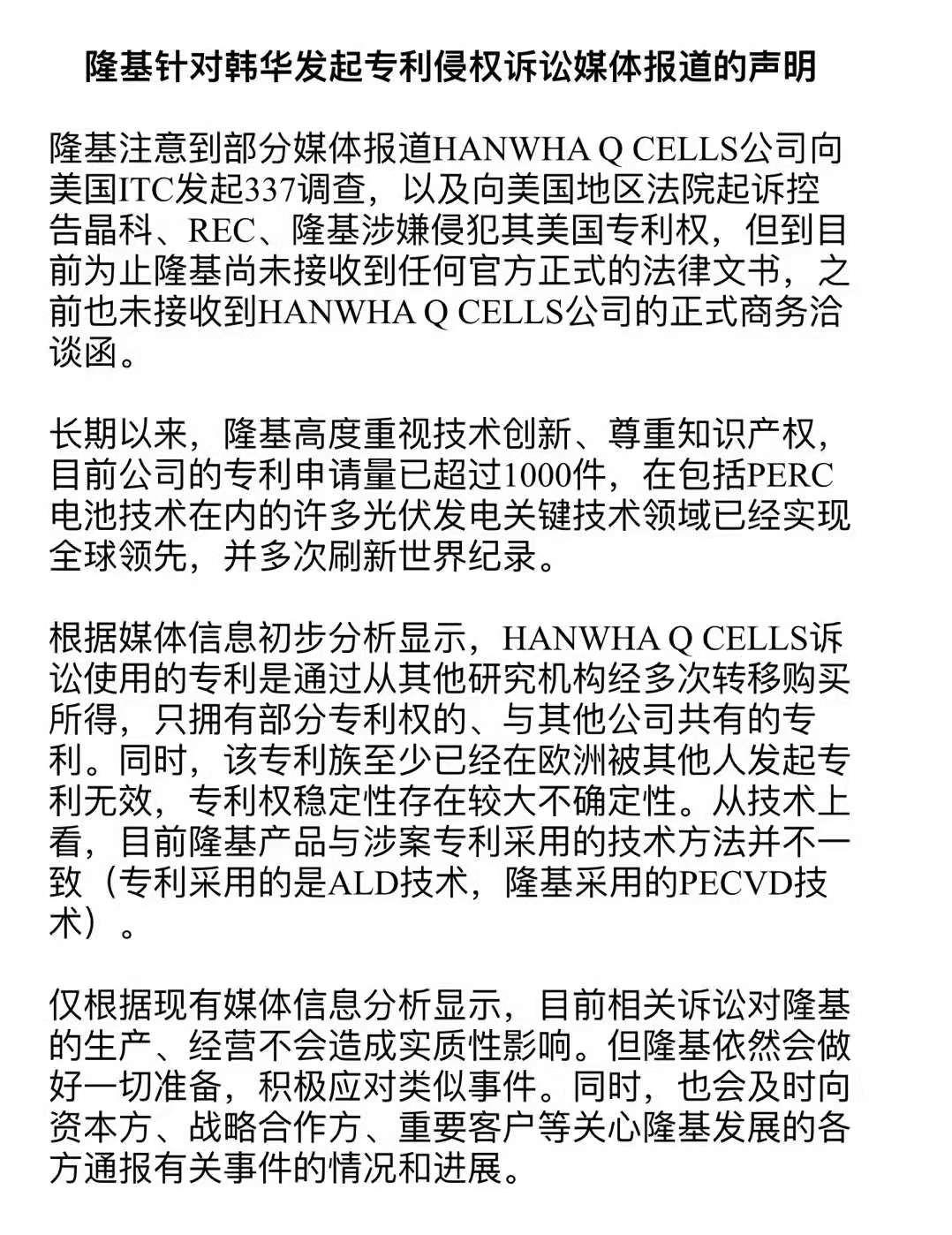 """光伏龙头""""互掐?#20445;?晶科、隆基缘何被韩企指控侵权?"""