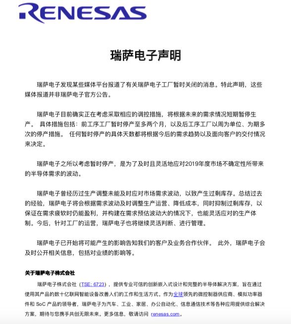 传瑞萨电子停工半年 官方称消息不属实