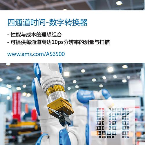 艾迈斯半导体推出时间-数字转换器 提供高精度光学测距和3D扫描