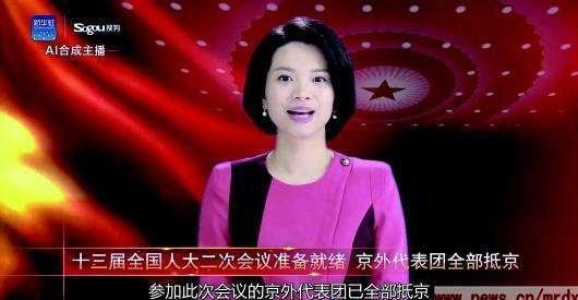 新华社AI女主播播报两会 外媒感叹太惊艳
