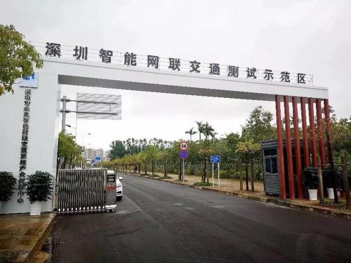 深圳智能网联交通测试示范区正式启用
