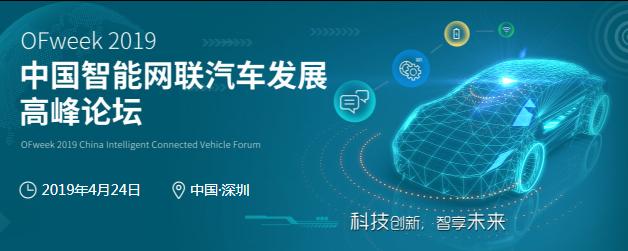 预见未来!智能网联汽车高峰论坛六大亮点抢先看!
