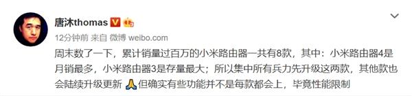 唐沐:集中兵力先升级小米路由器3和4 后续支持其它款