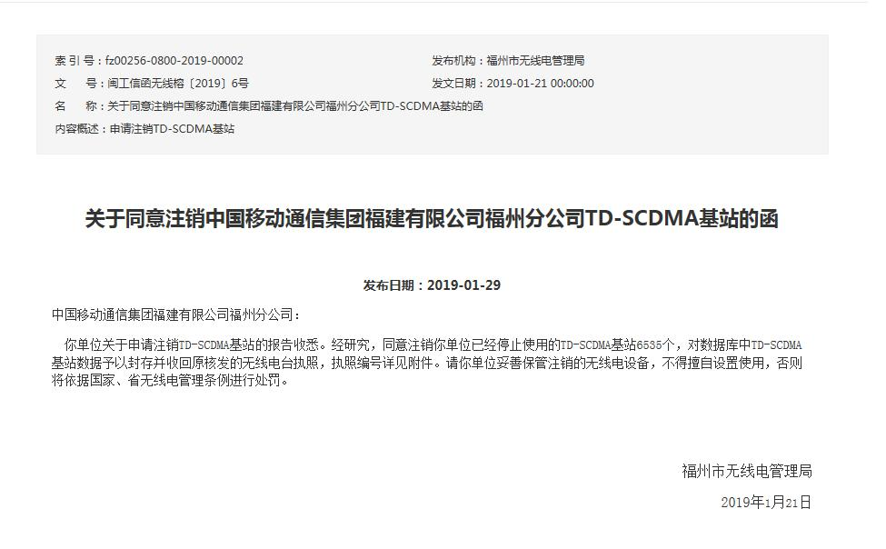 再见移动3G!消息称中国移动正在关闭TD-SCDMA网络
