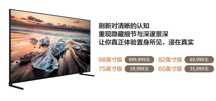 三星QLED 8K电视上架:98英寸售价100万