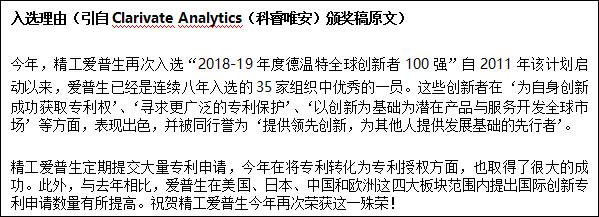 """爱普生再次入选""""2018-19年度德温特全球创新者100强""""榜单"""