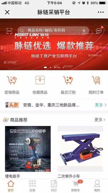 【企业数字化】脉链集团:借力工业互联网 打造产业链云平台