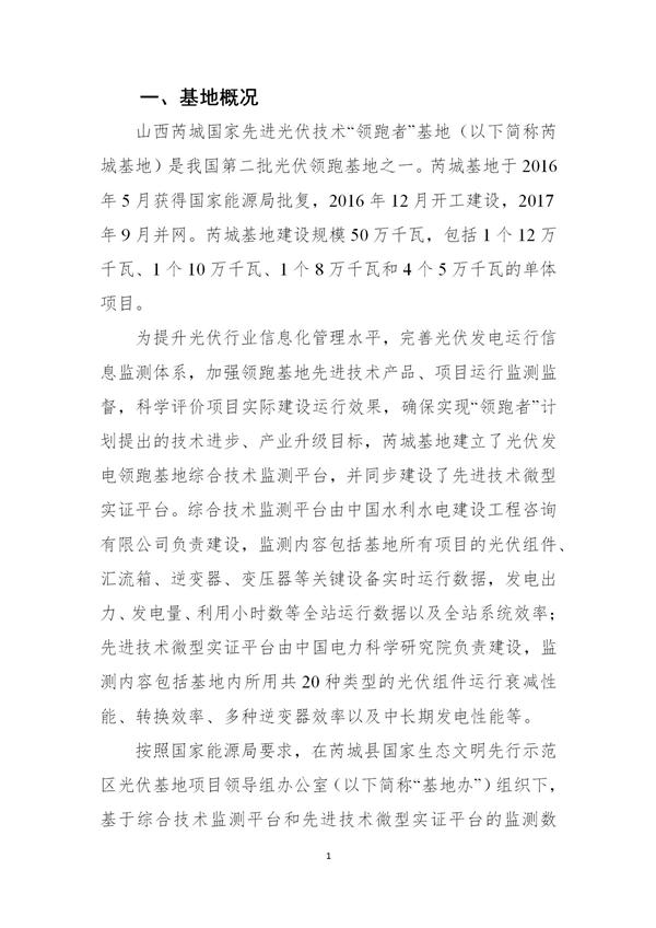 芮城光伏发电领跑基地监测月报(2019年1月)