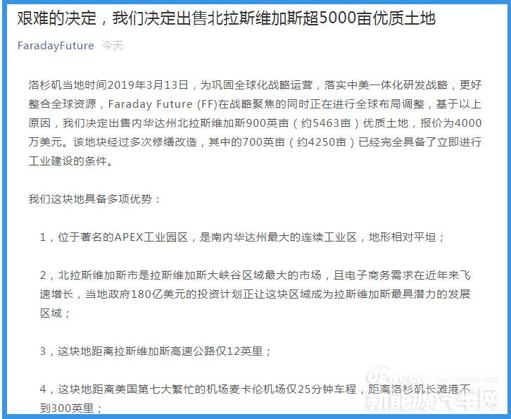 刚刚,贾跃亭艰难宣布,出售拉斯维加斯工厂用地