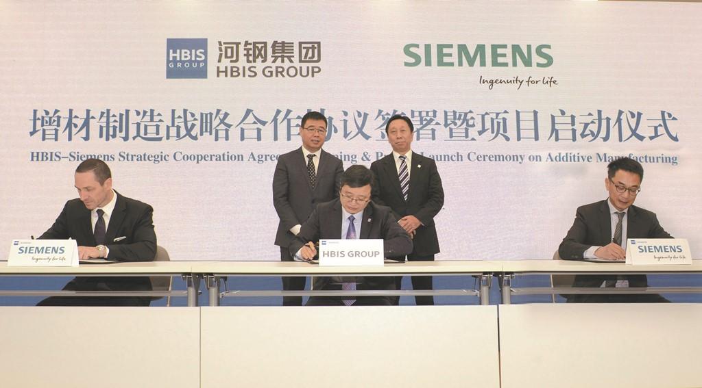 西门子与河钢集团携手推进增材制造产业化