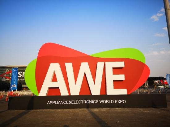 AWE2019:AI赋能 智慧生活体验全面升级