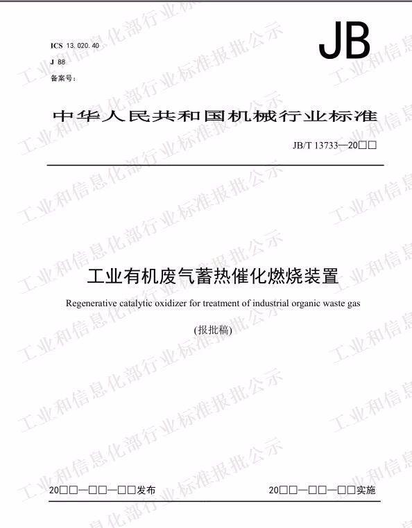 工业有机废气蓄热催化燃烧装置标准发布
