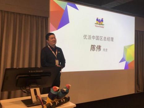 2019优派中国投影机核心代理商峰会完美落幕