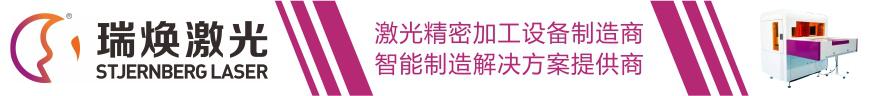 瑞焕激光首次亮相2019慕尼黑上海光博会,诚邀您莅临参观!