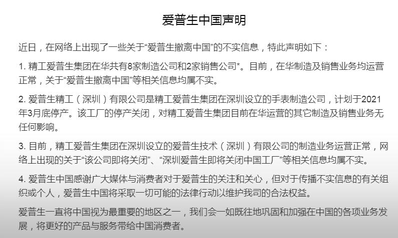 辟谣:爱普生未逃离中国 计划大量使用机器人