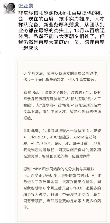 百度总裁张亚勤宣布10月退休 李彦宏的人才建设要加紧了
