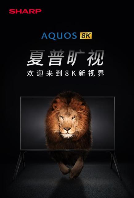 夏普80英寸8K电视露脸AWE 敞开影音文娱新视界
