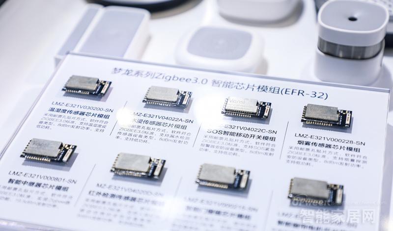 """上海AWE智能家居的""""芯""""趋势 威士丹利Zigbee3.0强势亮相!"""