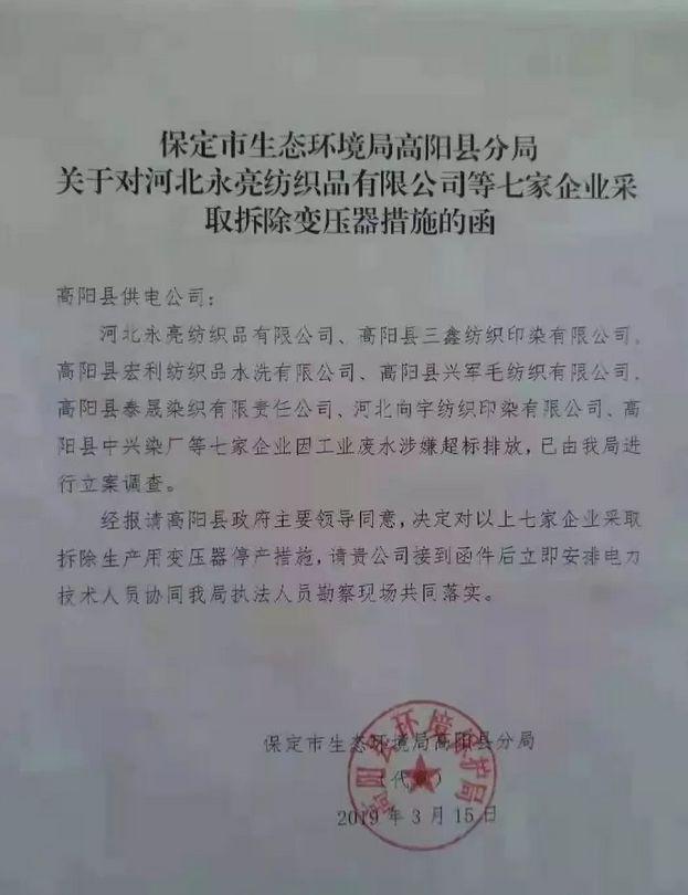 涉嫌废水超标排放,河北高阳7家印染厂被强制拆除变压器停产措施