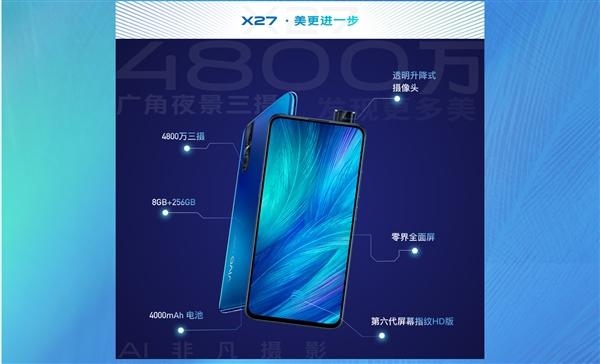 vivo X27发布另一款新机:无刘海全面屏+升降镜头